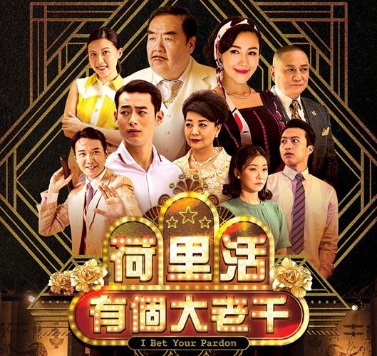 TVB新剧《荷里活有个大老千》翡翠台首播