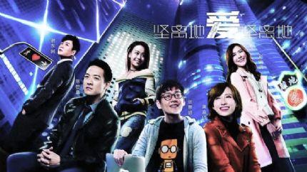 TVB新剧《坚离地爱坚离地》11月18日海外首播