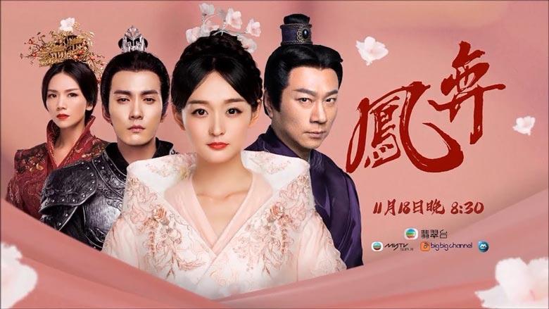 《凤弈》粤语版11月18日翡翠台首播