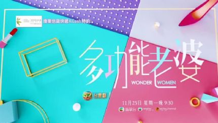 TVB台庆剧《多功能老婆》11月25日翡翠台首播