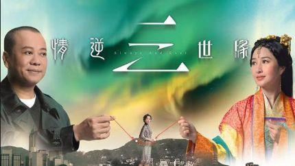 TVB穿越剧《情逆三世缘》翡翠台首播