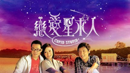 TVB时装爱情剧《恋爱星求人》翡翠台首播