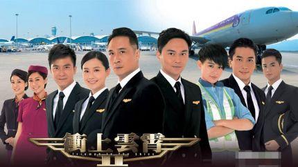 TVB时装航空剧《冲上云霄2》翡翠台首播