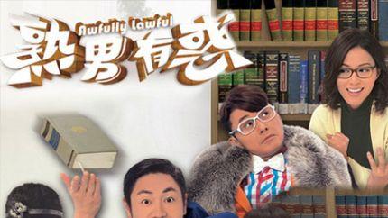 TVB时装喜剧《熟男有惑》6月17日翡翠台首播