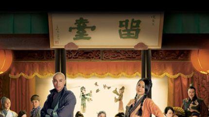 TVB清装武侠剧《师父·明白了》翡翠台首播