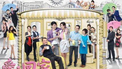TVB处境喜剧《爱·回家》翡翠台首播