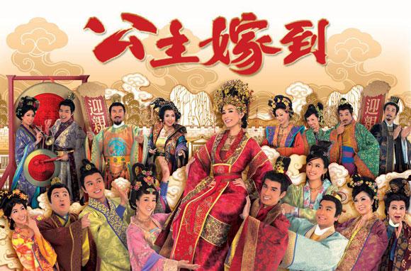 2010年8月23日《公主嫁到》首播