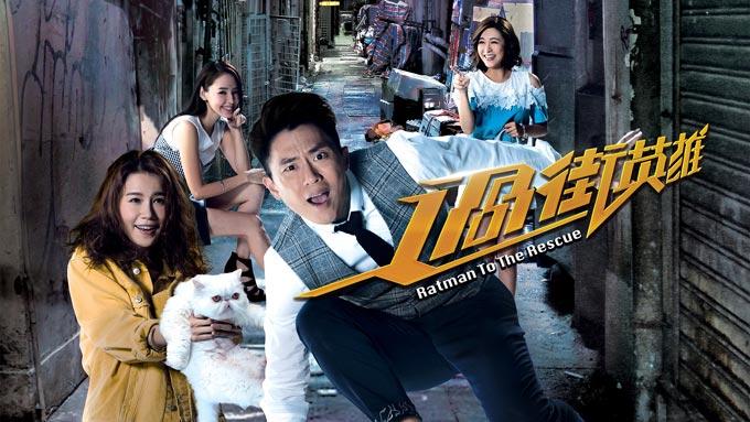 TVB新剧《过街英雄》12月16日海外首播