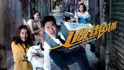 《过街英雄》8月17日翡翠台首播