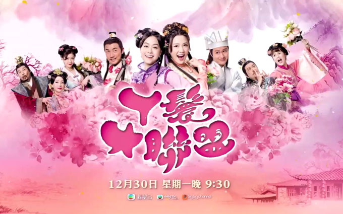 TVB贺岁剧《丫鬟大联盟》12月30日翡翠台首播
