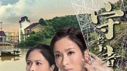 TVB民初电视剧《守业者》翡翠台首播
