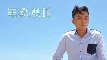 TVB时装爱情剧《单恋双城》翡翠台首播