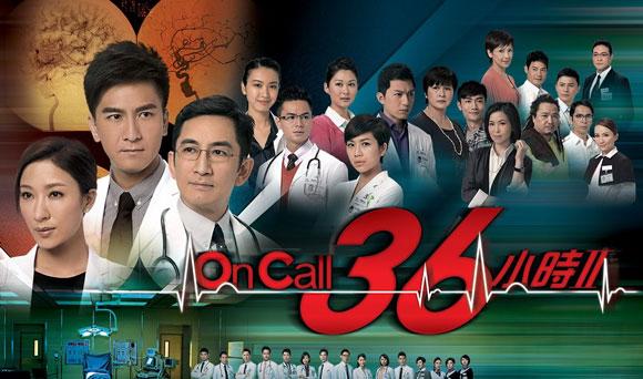 TVB时装医务剧《On Call 36小时II》翡翠台首播