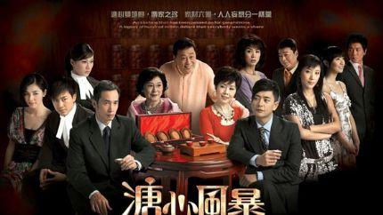 2007年TVB电视剧(2007年TVB首播电视剧列表)