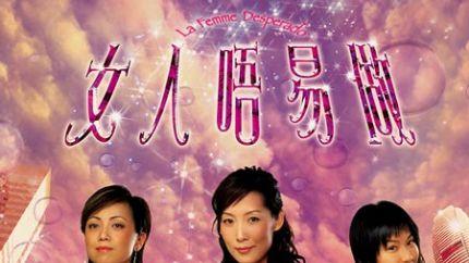 2006年TVB电视剧(2006年TVB首播电视剧列表)