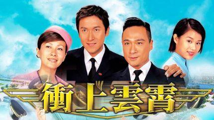2003年TVB电视剧(2003年TVB首播电视剧列表)