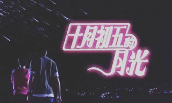 《十月初五的月光》由张智霖、佘诗曼、薛家燕及马浚伟领衔主演