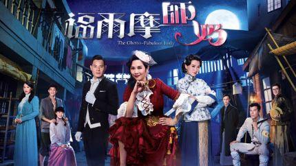 TVB新剧《福尔摩师奶》翡翠台首播