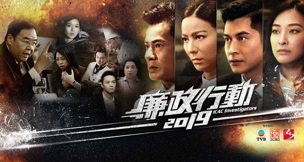 《廉政行动2019》4月6日首播