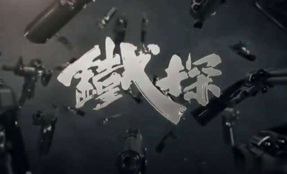 TVB新剧《铁探》翡翠台首播