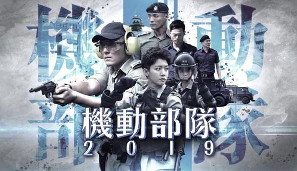 《机动部队2019》5月12日翡翠台首播