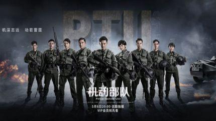 优酷版《机动部队》5月6日首播