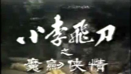 1978年TVB电视剧(1978年TVB首播电视剧列表)