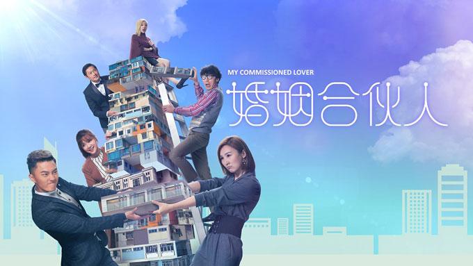 TVB新剧《婚姻合伙人》翡翠台首播