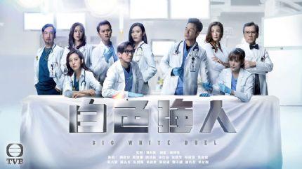 TVB新剧《白色强人》6月10日翡翠台首播