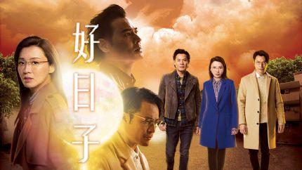 TVB新剧《好日子》6月24日翡翠台首播