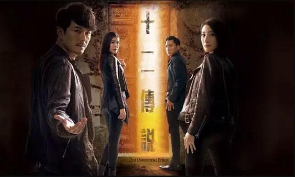 TVB新剧《十二传说》7月15日翡翠台首播