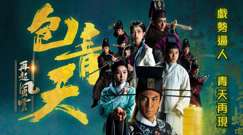 TVB新剧《包青天再起风云》7月22日翡翠台首播