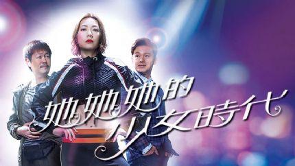 TVB新剧《她她她的少女时代》8月19日翡翠台首播