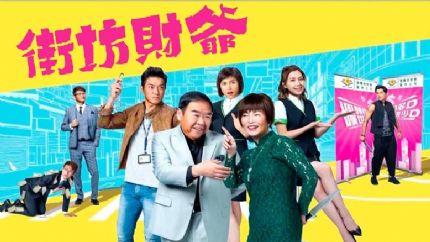 TVB新剧《街坊财爷》9月2日翡翠台首播