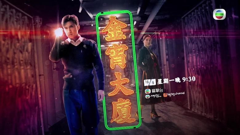 TVB新剧《金宵大厦》9月16日翡翠台首播
