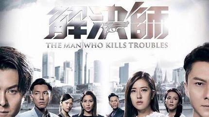 TVB新剧《解决师》10月14日翡翠台首播