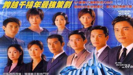 1999年TVB电视剧(1999年TVB首播电视剧列表)