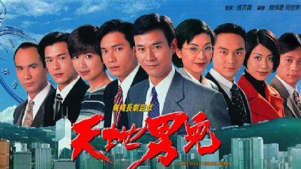 1996年TVB电视剧(1996年TVB首播电视剧列表)