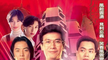 1994年TVB电视剧(1994年TVB首播电视剧列表)