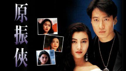1993年TVB电视剧(1993年TVB首播电视剧列表)