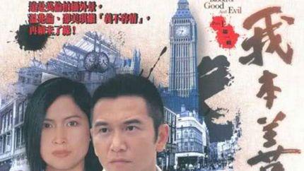1990年TVB电视剧(1990年TVB首播电视剧列表)