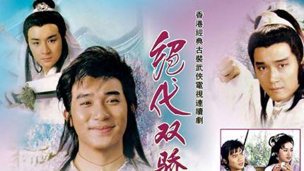 1988年TVB电视剧(1988年TVB首播电视剧列表)
