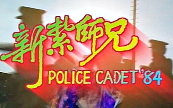 1984年台庆剧《新扎师兄》