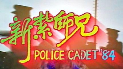 1984年TVB电视剧(1984年TVB首播电视剧列表)