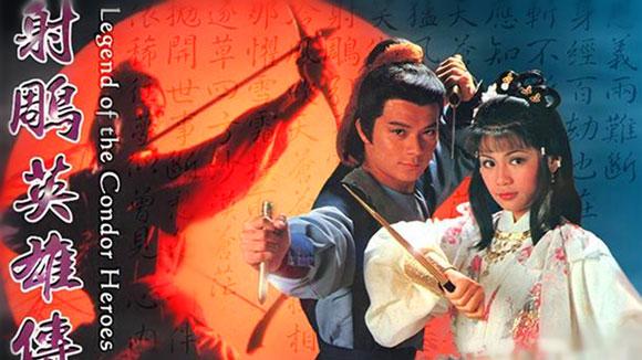 1983年《射雕英雄传》系列