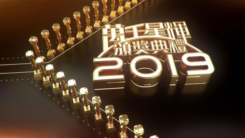 《万千星辉颁奖典礼2019》1月12日举行