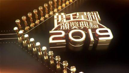 《万千星辉颁奖典礼2019》1月12日举行(附提名名单)