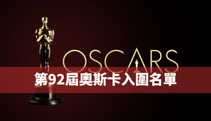 2020年第92届奥斯卡提名名单(完整版)