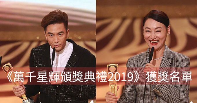 《万千星辉颁奖典礼2019》获奖名单 视帝马国明 视后惠英红