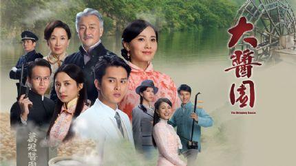 TVB贺岁剧《大酱园》1月20日翡翠台首播